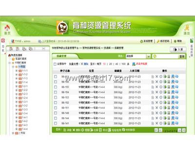 种质资源库管理系统软件